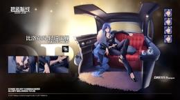 《碧蓝航线》比洛克西洛城女帝皮肤图文展示