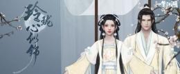 《一梦江湖》新时装玲珑心图文展示
