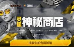 2020CF灵狐神秘商店活动地址