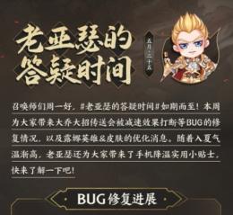 王者荣耀最新优化内容介绍