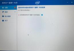 电脑重装系统后无法启动傲腾的解决办法
