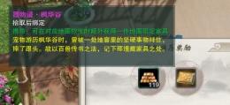 剑网3器物谱获取攻略