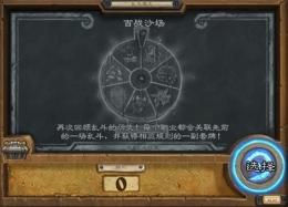 《炉石传说》百战沙场乱斗玩法攻略