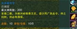 剑网3大水南方令作用介绍