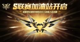 QQ飞车手游极耀之战羽翼获取攻略