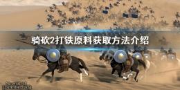 骑马与砍杀2打铁原料获取攻略