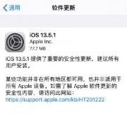 苹果iOS 13.5.1正式版更新内容一览