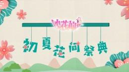 小花仙手游初夏花间祭典玩法攻略