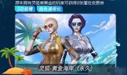 CF灵狐黄金海岸属性介绍