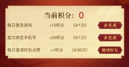 《梦幻西游三维版》杨洋有礼积分获取攻略