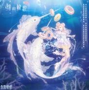 奇迹暖暖绯月鲸歌套装获取攻略