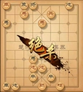 天天象棋残局挑战第180期通关攻略