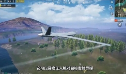 《和平精英》无人轰炸机召唤攻略