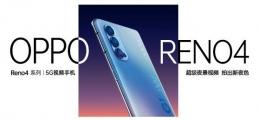 OPPO Reno4系列发布会开始时间介绍