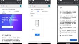Android 11 beta升级方法教程