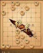 天天象棋残局挑战第181期通关攻略