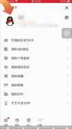手机QQ关闭随心贴教学视频