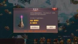 奋战海战船长升星方法攻略