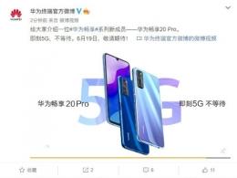 华为畅享20Pro手机发布会直播地址