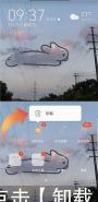 华为手机自带软件卸载教学视频