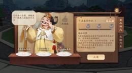 新笑傲江湖手游厨艺系统玩法攻略