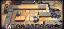 明日方舟sv-4突袭打法攻略