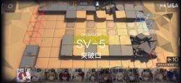 明日方舟SV5突破口打法攻略
