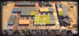 明日方舟SV6衣衫褴褛打法攻略