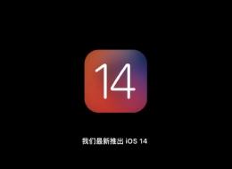 苹果ios14新功能汇总