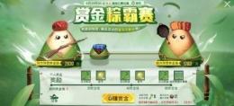 《和平精英》赏金粽霸赛活动玩法攻略