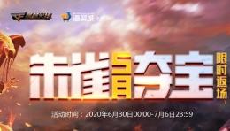 2020CF6月朱雀夺宝活动地址