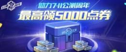 QQ飞车手游公测周年5000点卷领取攻略