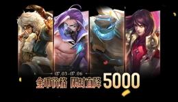 王者荣耀英雄直降5000金币哪个好?