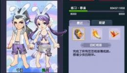 梦幻西游豆豆相册玩法攻略