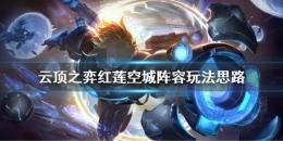 lol云顶之弈10.13红莲空城阵容玩法攻略