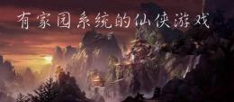 2020家园玩法的仙侠手游原创推荐
