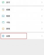 微信撤回朋友圈功能使用攻略