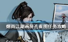 烟雨江湖画屏孔雀图任务攻略