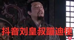 抖音刘皇叔蹦迪视频在哪看?
