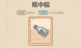 最强蜗牛瓶中船技能介绍