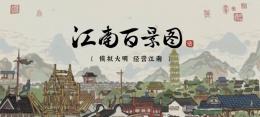 江南百景图补天石作用一览