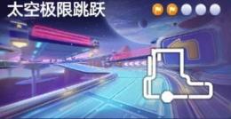 跑跑卡丁车手游在太空极限跳跃时搜寻宝藏任务攻略