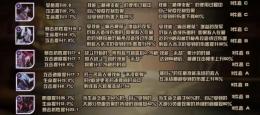 剑与远征恶魔家具套装介绍