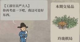 江南百景图严大人刷新机制一览