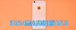 iOS 14降级到iOS 13方法教程