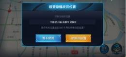 《王者荣耀》s20赛季荣耀战区修改教程