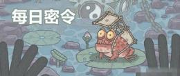 最强蜗牛7月8日密令分享