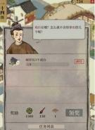 江南百景图金色珍宝属性一览