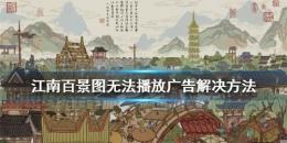 江南百景图广告无法播放解决攻略