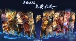 王者荣耀S20战令英雄选择推荐